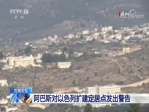 [午夜新闻]拉姆安拉 阿巴斯对以色列扩建定居点发出警告