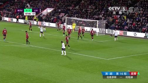 [英超]第16轮:伯恩茅斯VS利物浦 完整赛事