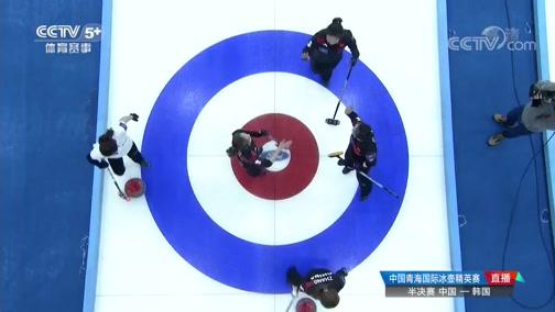 2019年中国青海国际冰壶精英赛 半决赛 中国VS韩国 20191209 2