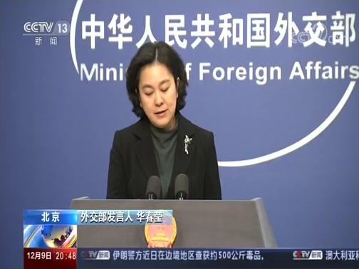 [东方时空]中国外交部 奉劝美方不要到处寻找和制造敌人