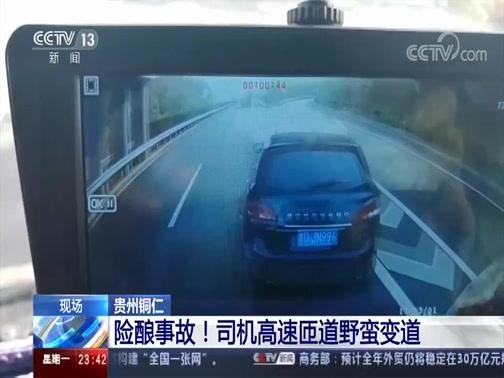[24小时]贵州铜仁 险酿事故!司机高速匝道野蛮变道