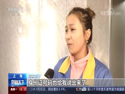 [朝闻天下]上海 造假证扮警察索要保证金 诈骗!
