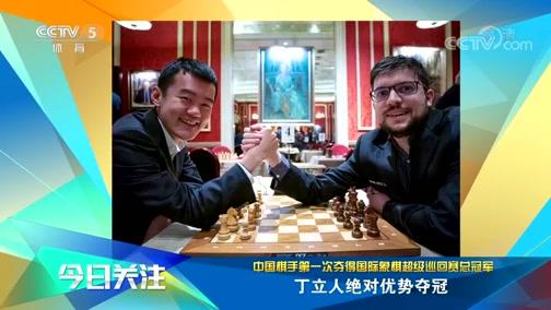 [棋牌]中国棋手首次夺得国际象棋超级巡回赛总冠军