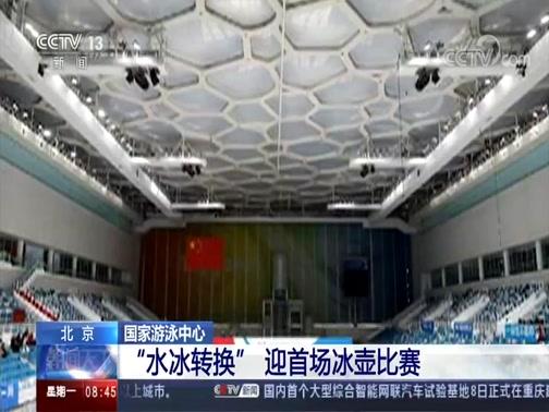 """[朝闻天下]北京 国家游泳中心 """"水冰转换"""" 迎首场冰壶比赛"""