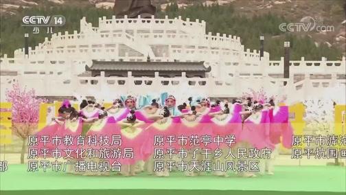 《大手牵小手》 20191209 走进原平(二)