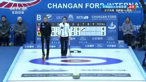 2019年中国青海国际冰壶精英赛 女子决赛 俄罗斯VS韩国 20191210 2