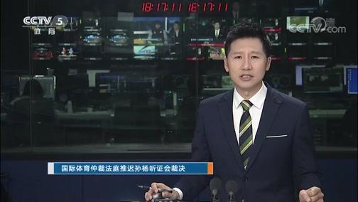 [游泳]国际体育仲裁法庭推迟孙杨听证会裁决