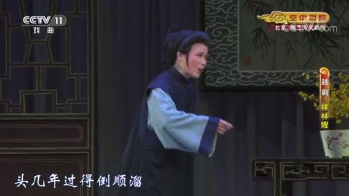 [CCTV空中剧院]越剧《祥林嫂》 第八场