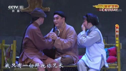 [CCTV空中剧院]越剧《祥林嫂》 第七场