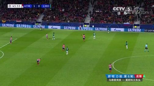 [欧冠]D组第6轮:马德里竞技VS莫斯科火车头 完整赛事