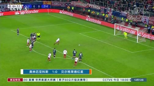 [欧冠]奥林匹亚科斯一球小胜贝尔格莱德红星