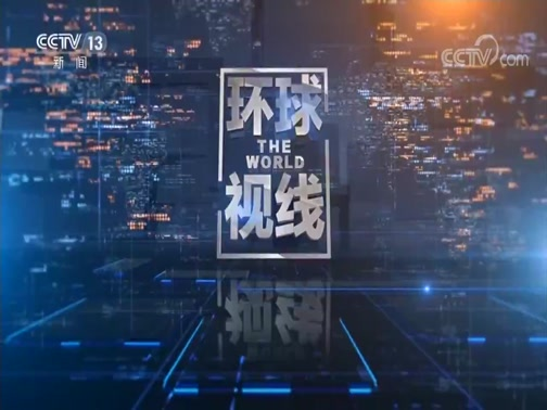 《环球视线》 20191213