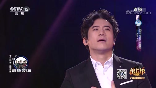 [全球中文音乐榜上榜]歌曲《如果这都不算爱》 演唱:逍遥乐队
