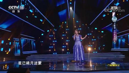 [全球中文音乐榜上榜]歌曲《今宵多珍重》 演唱:王紫菲