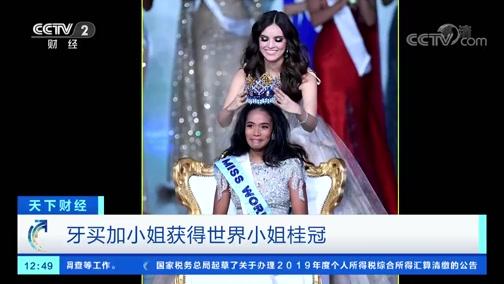 [天下财经]牙买加小姐获得世界小姐桂冠