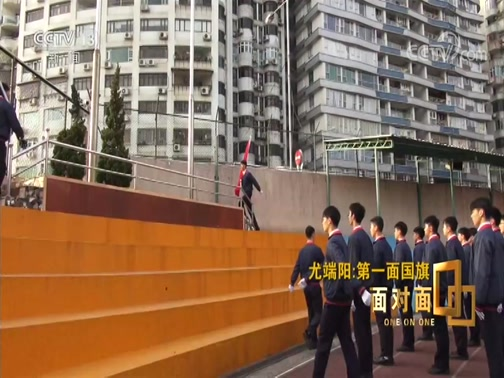 [面对面]尤端阳:第一面国旗