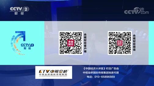"""《中国经济大讲堂》 20191215 如何跨越科技成果转化的""""死亡之谷""""?"""