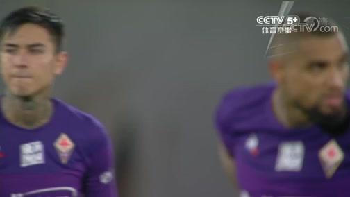 [意甲]第16轮:佛罗伦萨VS国际米兰 完整赛事