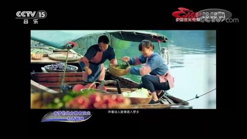 《中国音乐电视》 20191217