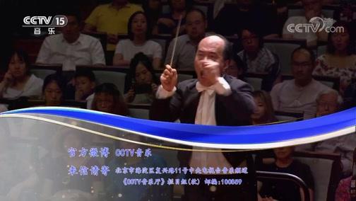 《CCTV音乐厅》 20191217 华彩乐章 国家大剧院管弦乐团音乐会(二)