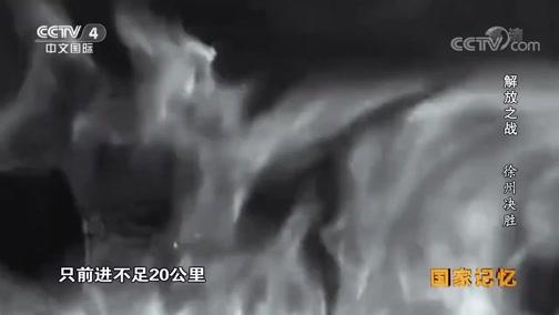 《国家记忆》 20191223 解放之战 徐州决胜