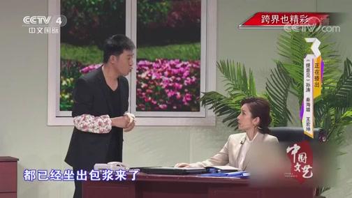 《中国文艺》 20191224 跨界也精彩