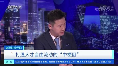 """《央视财经评论》 20191226 打通人才自由流动的""""中梗阻"""""""
