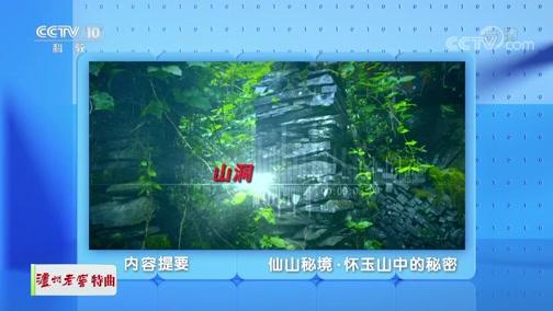 《地理·中国》 20191227 仙山秘境·怀玉山中的秘密