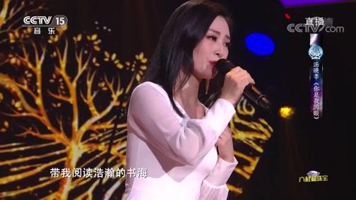 [全球中文音乐榜上榜]歌曲《你是我的眼》 演唱:汤晓菲