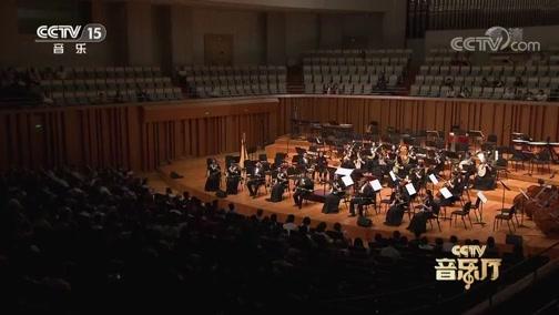 《CCTV音乐厅》 20200102 国乐华章专场音乐会(上)