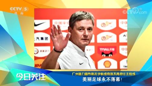 [中超]广州富力宣布斯托伊科维奇不再担任主教练