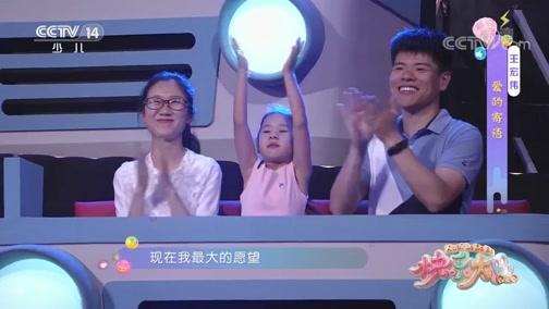[快乐大巴]吴宛沁家庭