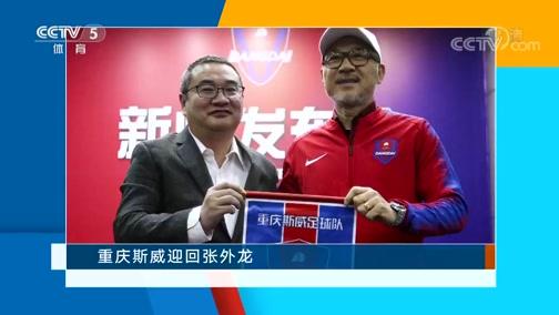 [中超]重庆斯威官宣韩国籍主教练张外龙回归