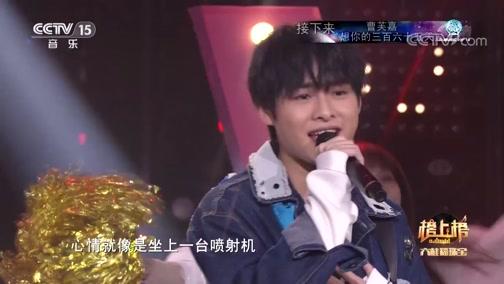 《全球中文音乐榜上榜》 20200104