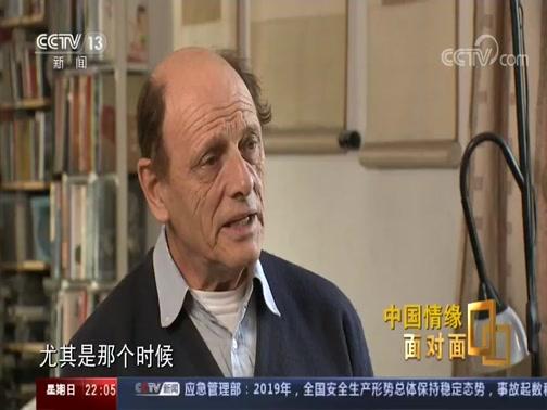 [面对面]中国情缘