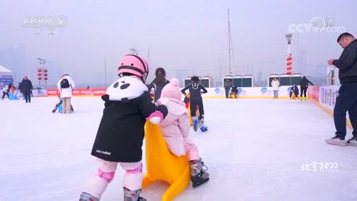 """[北京2022]青岛举办首届""""相约冬奥""""欢乐冰雪季"""