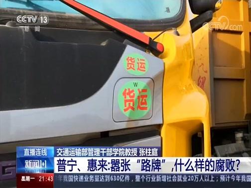 """《新闻1+1》 20200106 普宁、惠来:嚣张""""路牌"""",什么样的腐败?"""