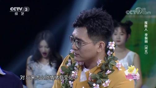 [幸福账单]报账人李振丽的精彩表现