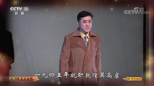 《CCTV空中剧院》 20200108 沪剧《敦煌女儿》(访谈)