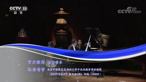 """《CCTV音乐厅》 20200107 """"浪漫之夜""""大提琴专场音乐会(下)"""