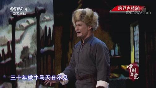 《中国文艺》 20200108 跨界也精彩