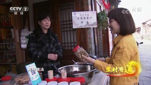 《生财有道》 20200110 贵州安顺:旧州古镇 美丽乡愁