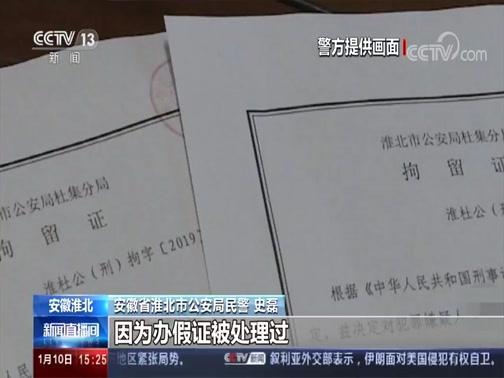 [新闻直播间]安徽淮北 买假证开车上路被查 制假窝点被端