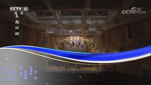 """《CCTV音乐厅》 20200110 """"行云流水""""打击乐专场音乐会(下)"""