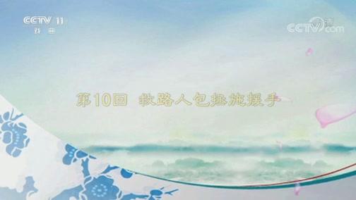 [名段欣赏]评书《包公传奇》(第10回) 表演:王静