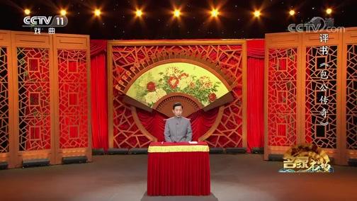 [名段欣赏]评书《包公传奇》(第11回) 表演:王静