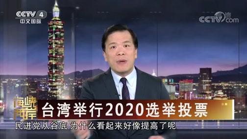 《海峡两岸》 20200111