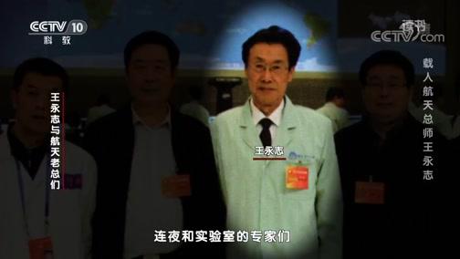 《读书》 20200111 姚昆仑 《王永志院士传记》 载人航天总师王永志