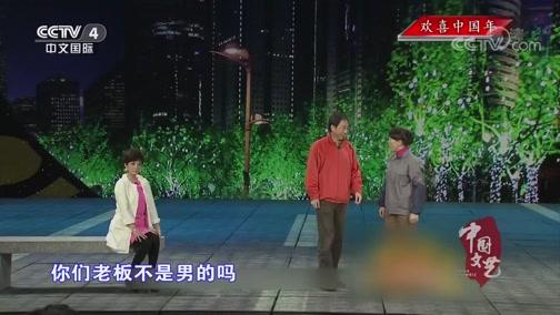 《中国文艺》 20200113 欢喜中国年