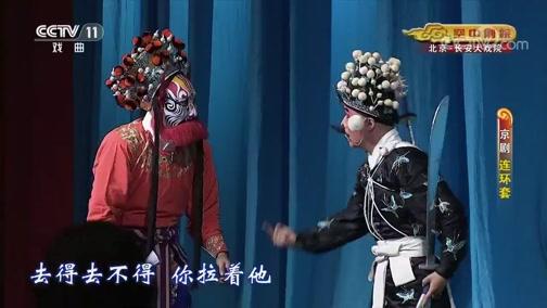 《CCTV空中剧院》 20200113 京剧《连环套》 1/2